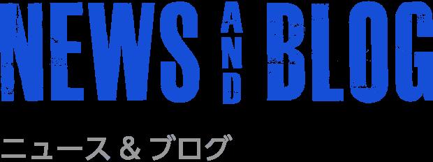 堀内建設ニュース&ブログ